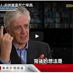 ColaLife on EBC News Taiwan